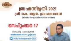 Brahmasmriti 2021